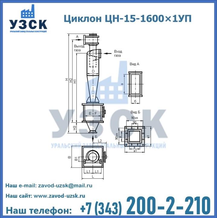 Циклон ЦН-15-1600×1УП с улиткой и пирамидальным бункером