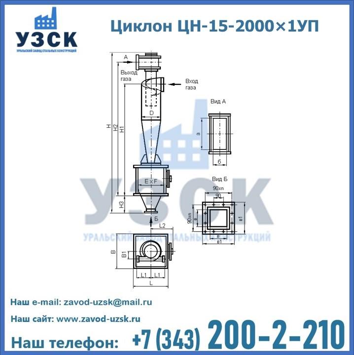 Циклон ЦН-15-2000×1УП с улиткой и пирамидальным бункером
