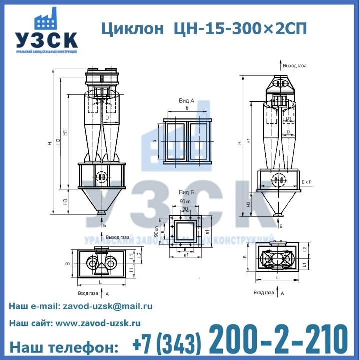Циклон ЦН-15-300×2СП с камерой-сборником и пирамидальным бункером