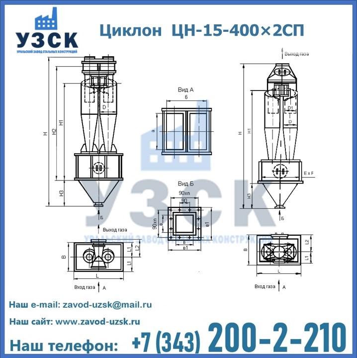 Циклон ЦН-15-400×2СП с камерой-сборником и пирамидальным бункером