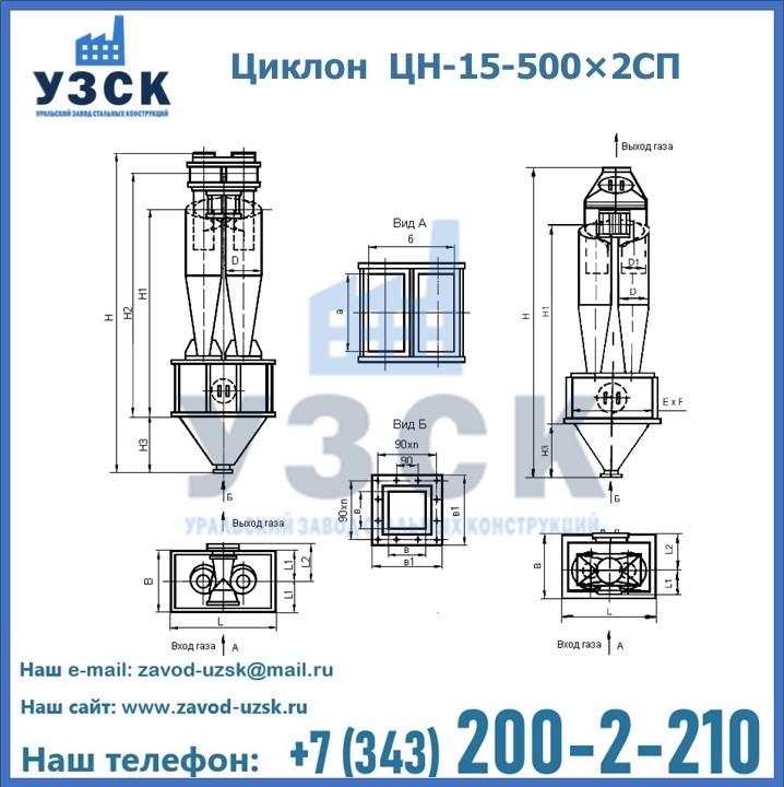 Циклон ЦН-15-500×2СП с камерой-сборником и пирамидальным бункером