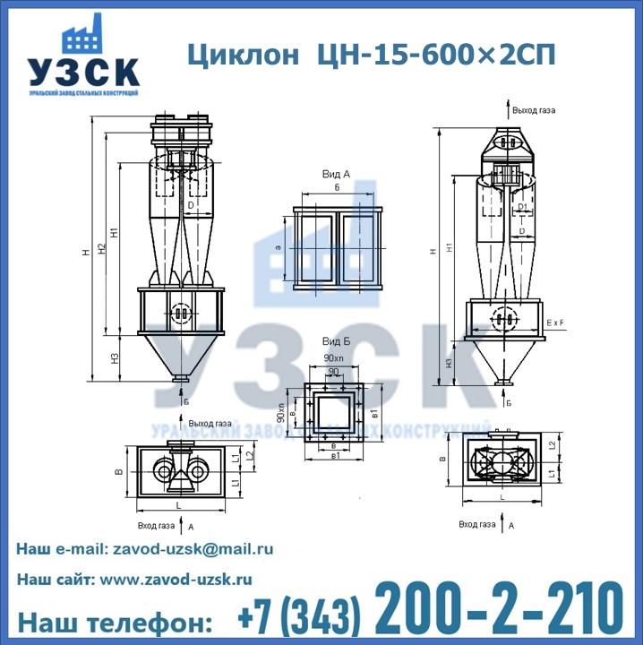 Циклон ЦН-15-600×2СП с камерой-сборником и пирамидальным бункером