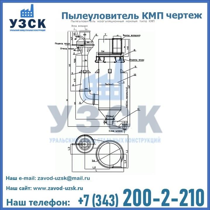 Циклон пылеуловитель КМП-2,5