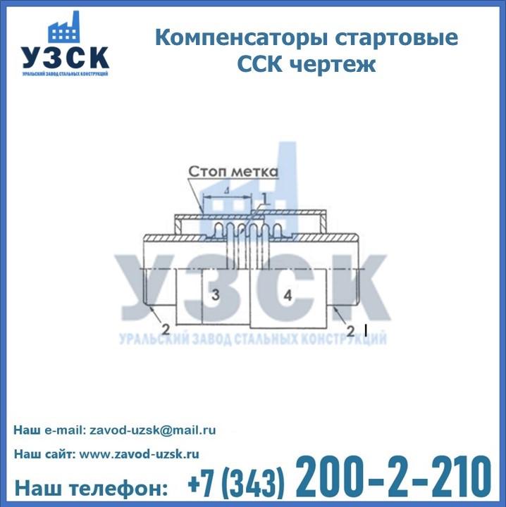 Компенсаторы стартовые ССК чертеж