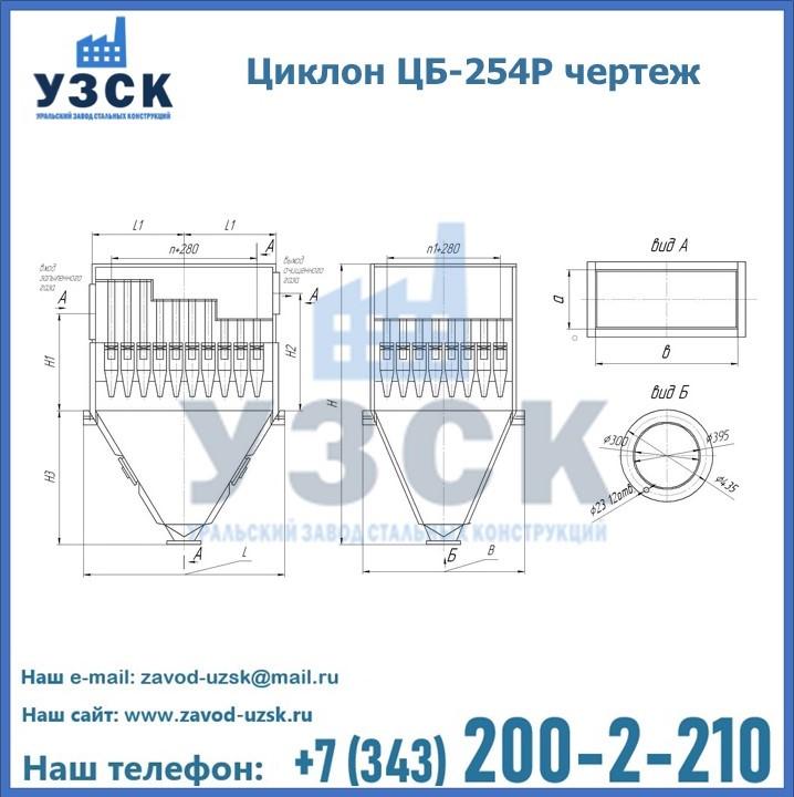 Циклон ЦБ-254Р
