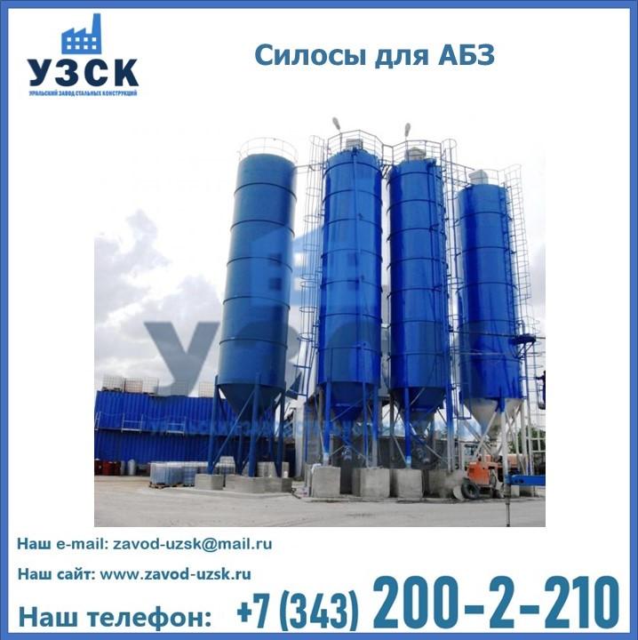 Силосы для асфальтовых заводов и АБЗ