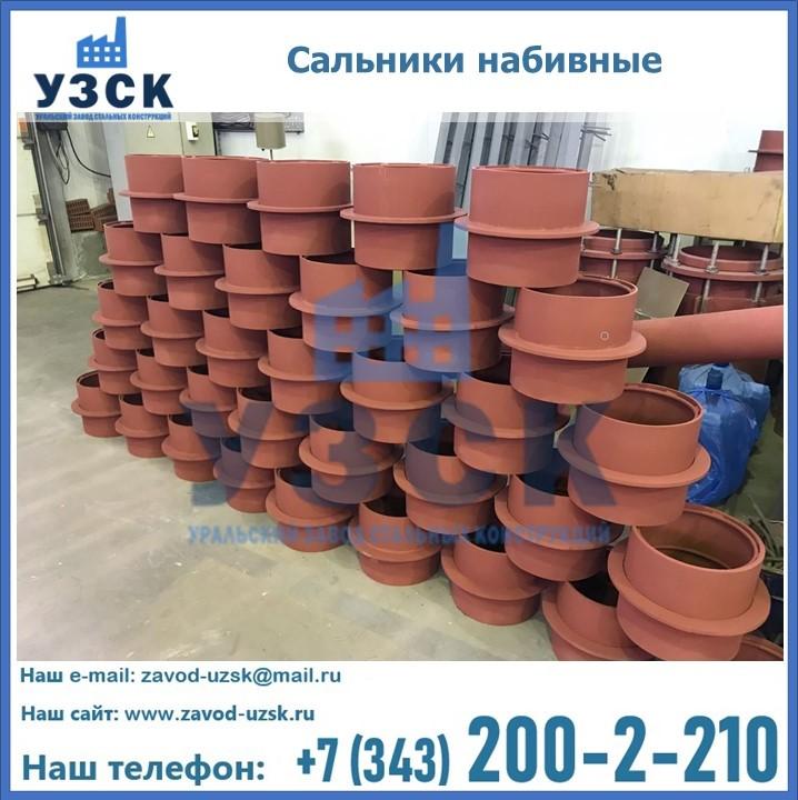 Купить сальники набивные в Екатеринбурге