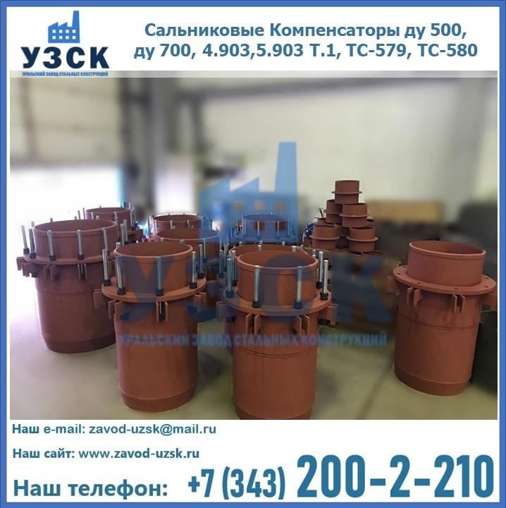 Купить сальниковые компенсаторы ду 500, ду 700, 4.903,5.903 Т.1, ТС-579, ТС-580