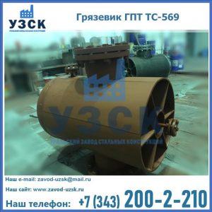 Купить грязевик ГПТ ТС-569 от производителя