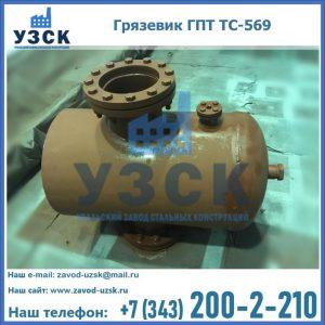 Купить грязевик тепловых пунктов Ду 200 от производителя