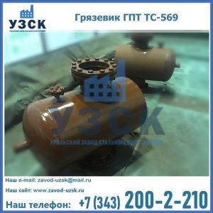 Купить грязевик ТС-569.00.000-15 от производителя