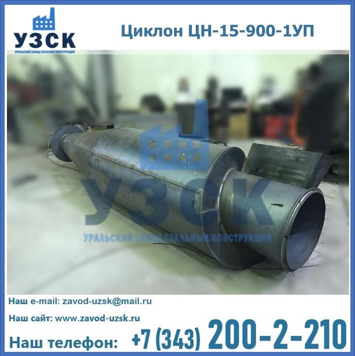 Купить циклон ЦН-15-900-1УП