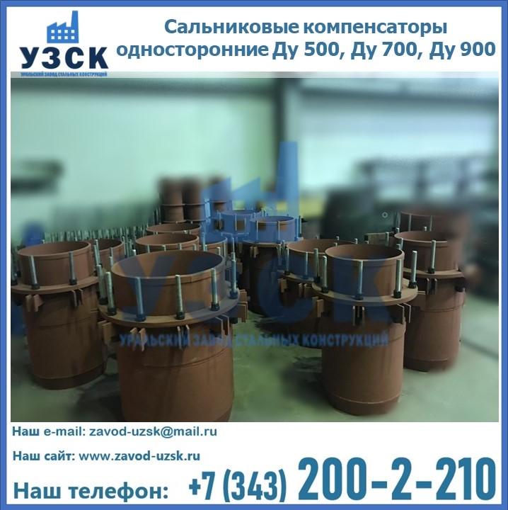 Купить сальниковые компенсаторы односторонние Ду 500, Ду 700, Ду 900