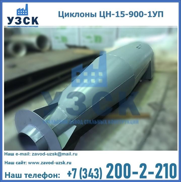 Купить циклоны ЦН-15-900-1УП