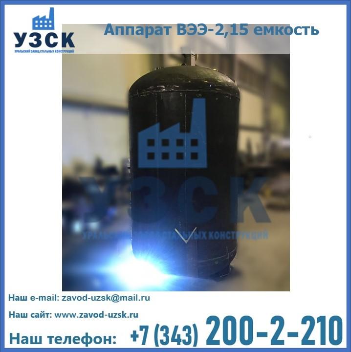 Купить аппарат ВЭЭ-2,15 емкость