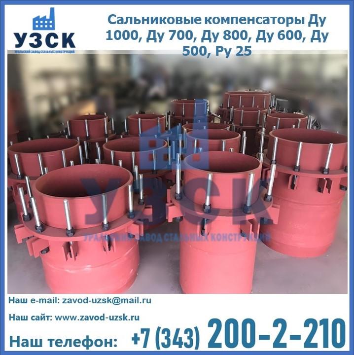 Купить сальниковые компенсаторы Ду 1000, Ду 700, Ду 800, Ду 600, Ду 500, Ру 25