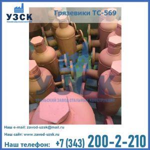 Купить грязевики ТС-568, 559