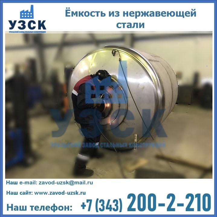 Купить ёмкости и баки из нержавеющей стали от завода УЗСК
