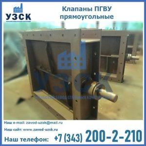 Купить клапаны ПГВУ полностью герметичные от завода производителя