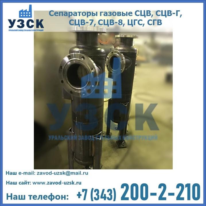 Купить сепараторы газовые СЦВ, СЦВ-Г, СЦВ-7, СЦВ-8, ЦГС, СГВ