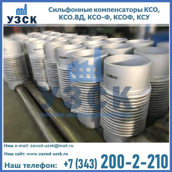 Купить сильфонные компенсаторы КСО, КСО.ВД, КСО-Ф, КСОФ, КСУ