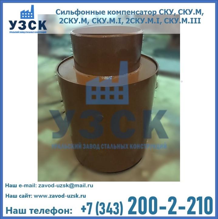 Купить сильфонные компенсаторы СКУ, СКУ.М, 2СКУ.М, СКУ.М.I, 2СКУ.М.I, СКУ.М.III