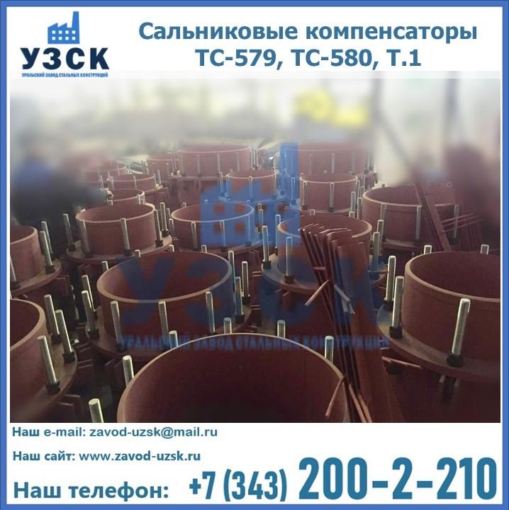 Купить сальниковые компенсаторы ТС-579, ТС-580, Т.1