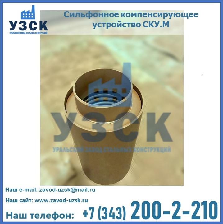 Купить сильфонное компенсирующее устройство СКУ.М