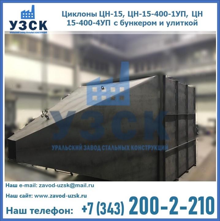 Купить циклоны ЦН-15, ЦН-15-400-1УП, ЦН 15-400-4УП с бункером и улиткой