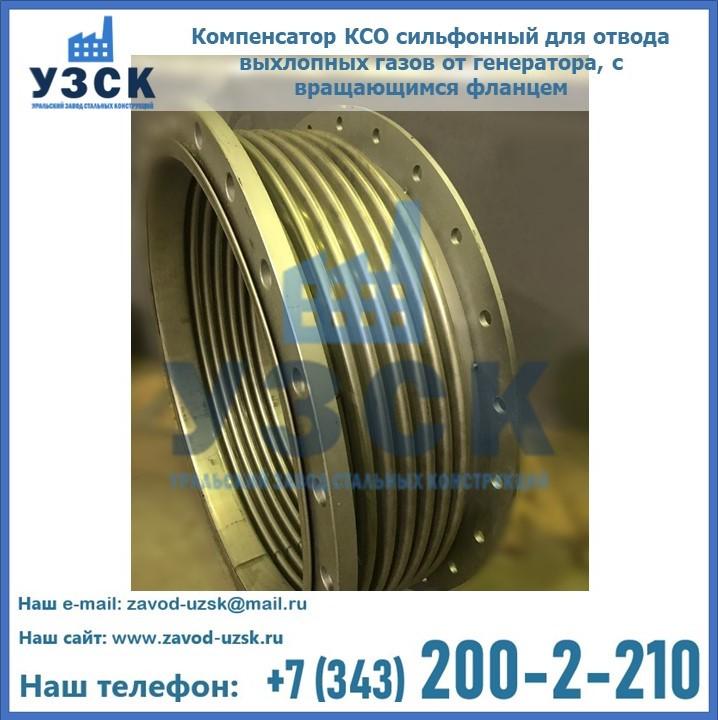 Купить компенсатор КСО сильфонный для отвода выхлопных газов от генератора, с вращающимся фланцем
