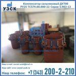 Купить компенсатор сальниковый ДУ500 РУ25 ТС579.00.000-22 Серия 5.903-13 ход 500