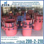 Купить компенсатор сальниковый ДУ900 РУ25 ТС579.00.000-22 Серия 5.903-13 ход 500