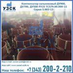 Купить компенсатор сальниковый ДУ700 РУ25 ТС579.00.000-22 Серия 5.903-13 ход 500