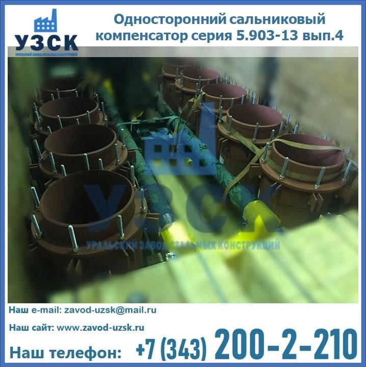 Купить односторонний сальниковый компенсатор серия 5.903-13 вып.4