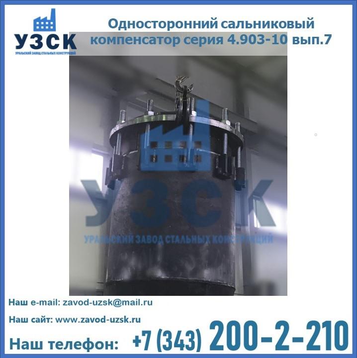 Купить односторонний сальниковый компенсатор серия 4.903-10 вып.7