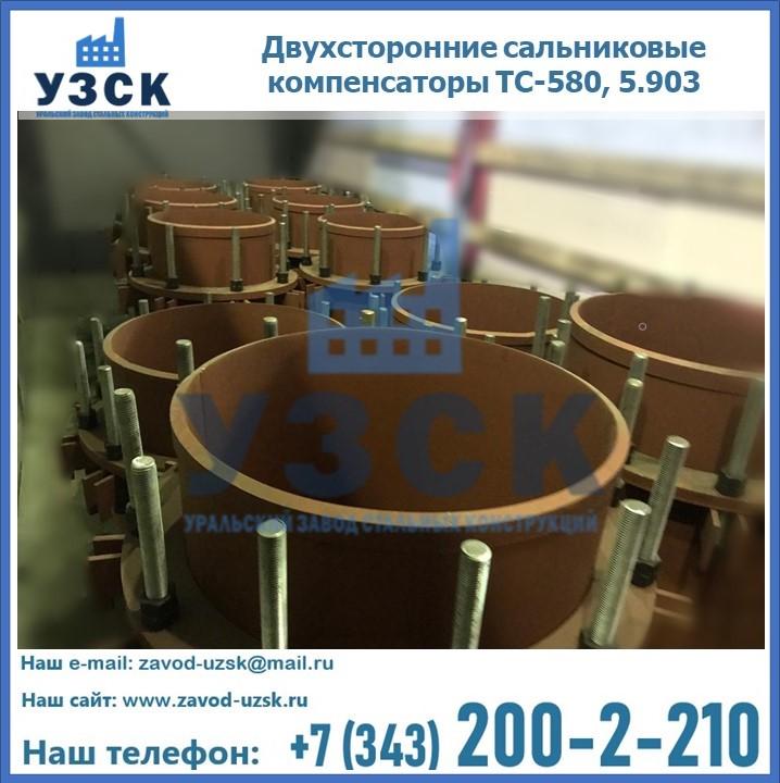 Купить двухсторонние сальниковые компенсаторы ТС-580, 5.903